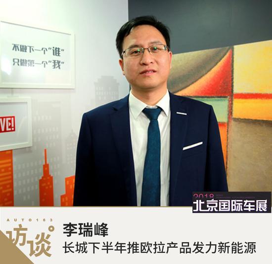 李瑞峰:长城下半年推欧拉产品发力新能源