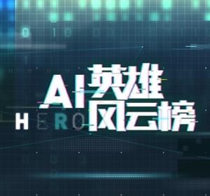 AI英雄风云榜公布