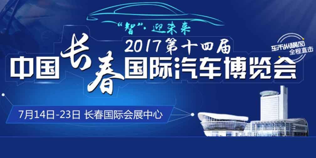 2017第十四届长春汽博会