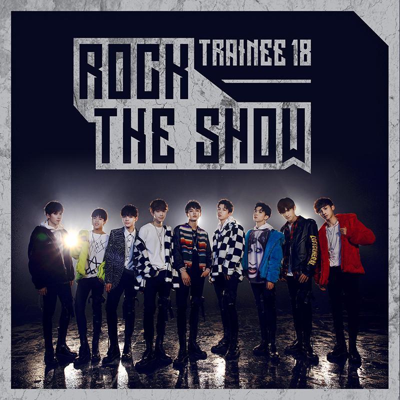 TRAINEE18练习生毕业曲《Rock the show》上线