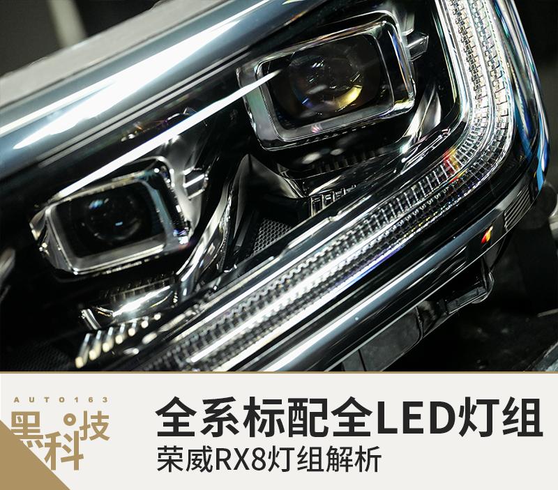 全系标配全LED灯组 荣威RX8灯组解析