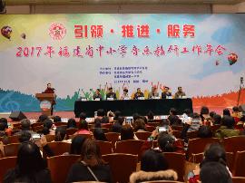 2017年福建省中小学音乐教研工作年会在榕召开