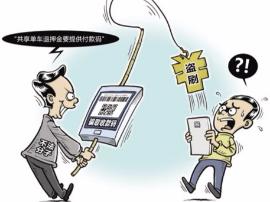 退单车押金被骗5000多元 太原警方发布防骗提示