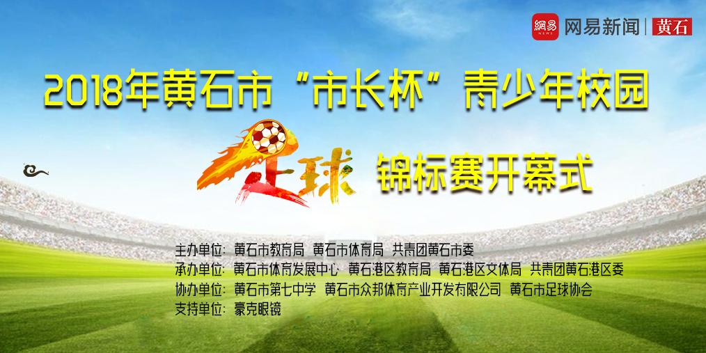 """2018年黄石市""""市长杯""""青少年足球锦标赛开幕式"""