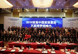 2018中国·郑州家装家居互联网&后市场营销峰会