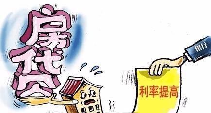 年底房贷额度吃紧 首套房贷款利率上涨