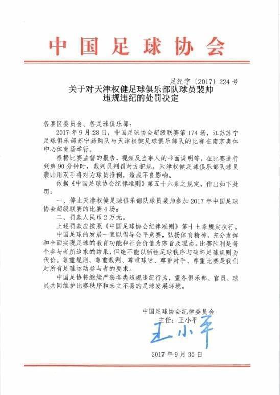 裴帅因故意推倒苏宁大将 足协罚4场停赛+2万罚金