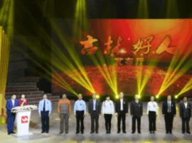 """吴剑飞等13人被授予2017年第二季""""吉林好人标兵""""荣誉"""