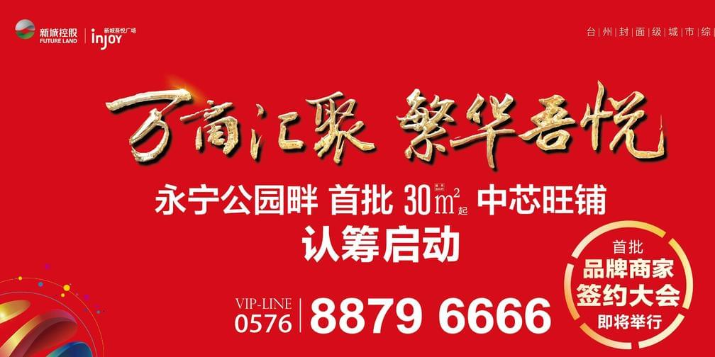 台州新城吾悦广场品牌商家签约盛典!