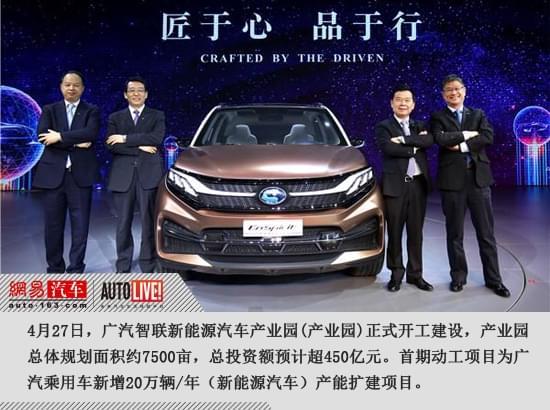 广汽智联新能源汽车产业园动工 总投资450亿元