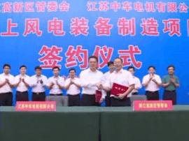 阳江签约海上风电电机制造项目:预计产值20亿