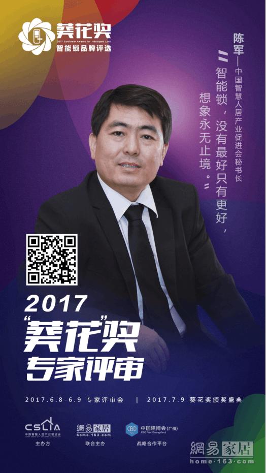 """""""葵花""""奖智能锁评审团来啦  6月8-9日10位大咖将齐聚网易"""