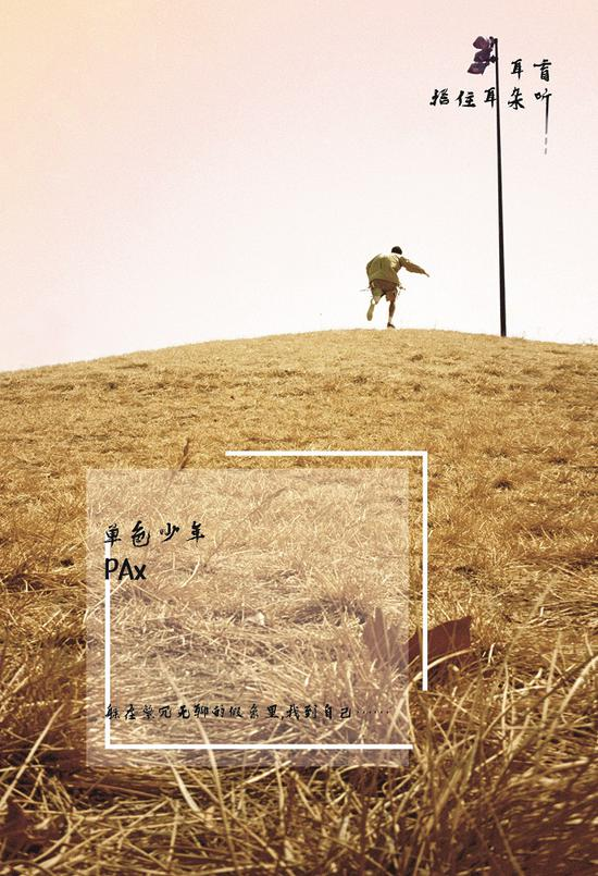 白举纲《耳盲》新专全网发布第二章《蓝》