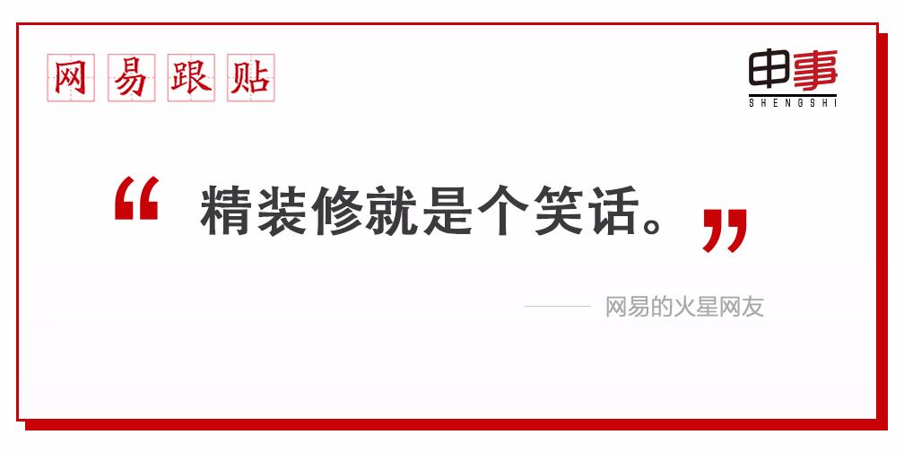 1.22沪15万/平滨江豪宅装饰板材甲醛超标
