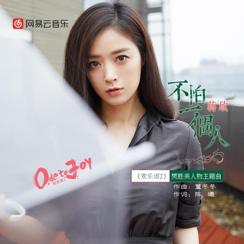 《欢乐颂2》樊胜美人物主题曲独家首播