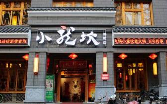 """网红火锅小龙坎加盟店用""""口水油""""管理难题待解"""