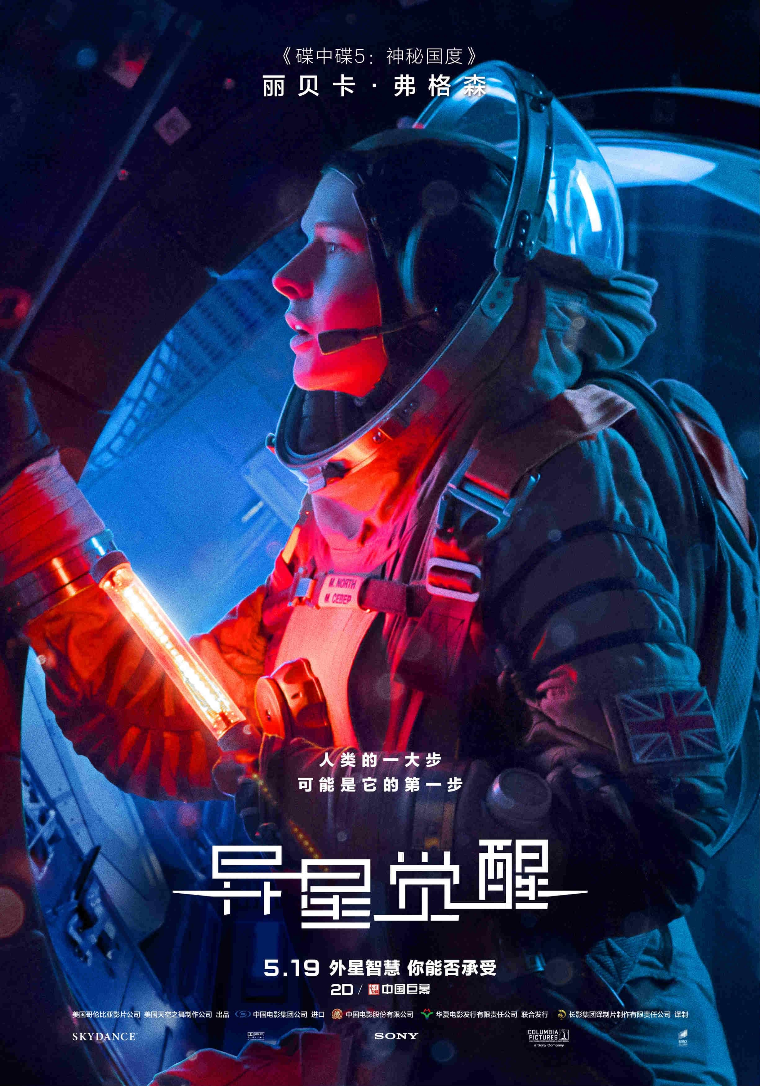 《异星觉醒》曝人物海报  三大主角对决外星生物