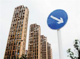 楼市调控差异化明显 年内一线房价下行压力仍存在
