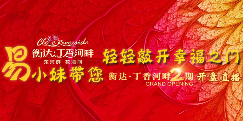 衡达 丁香河畔2期10月15日荣耀开盘