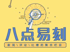 【八点易刻】商场为赶广场舞大妈:组人墙洒洗洁精