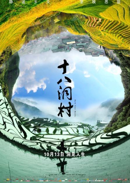 《十八洞村》定檔 王學圻陳瑾帶你洞見人生