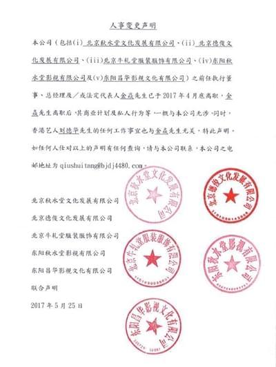 刘德华内地经纪公司高层离职 公司发布解约声明