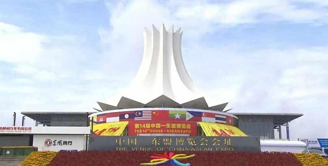 现场直击第14届中国-东盟博览会开幕