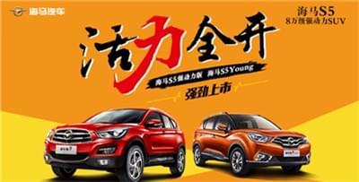 海马S5强动力版&S5Young强劲上市