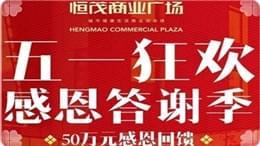 """恒茂商业广场:五一""""放价""""50万现金券等你拿"""