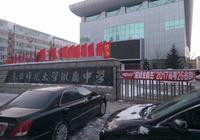 全国百强名校东北师大附中 吉林省重点高中长春二中、八中参与联考