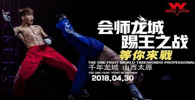 踢王决战龙城(太原),你准备好了吗?!