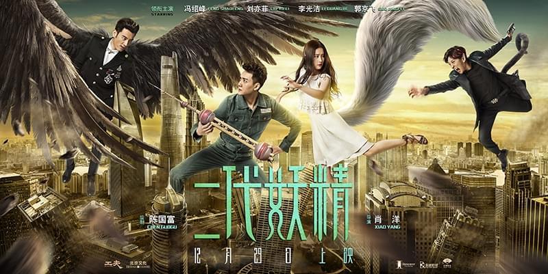 """三部作品陆续霸屏 冯绍峰《二代妖精》""""抢先""""上映"""