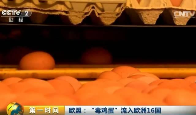 毒鸡蛋继续肆虐!流入16国 上百万问题蛋被下架