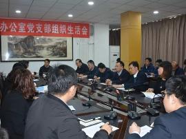 河津市委书记鞠振参加所在党支部的组织生活会