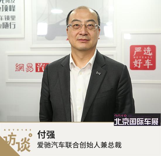 付强:爱驰RG Nathalie定制生产 2018年底即可交付
