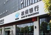 杭州银行首发隐忧:不良连升 贷款过度集