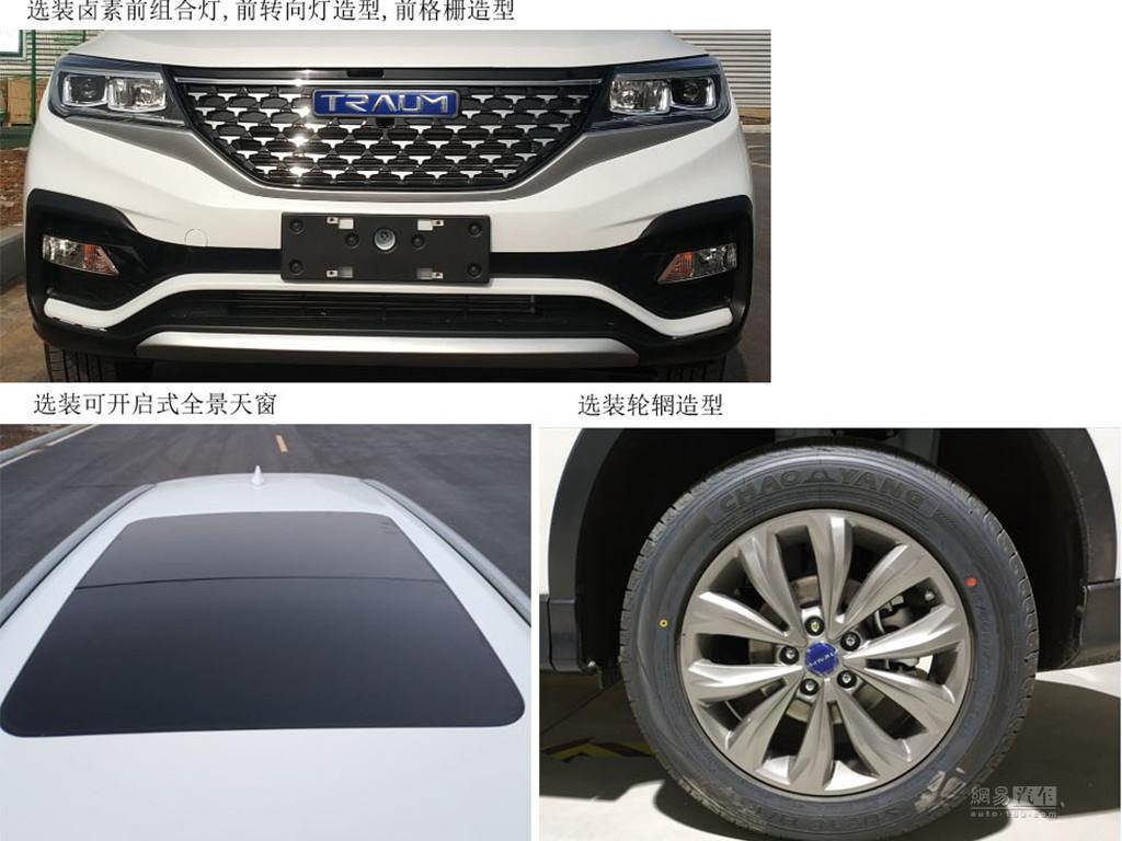 定位于7座中型SUV 君马SEEK5申报图曝光
