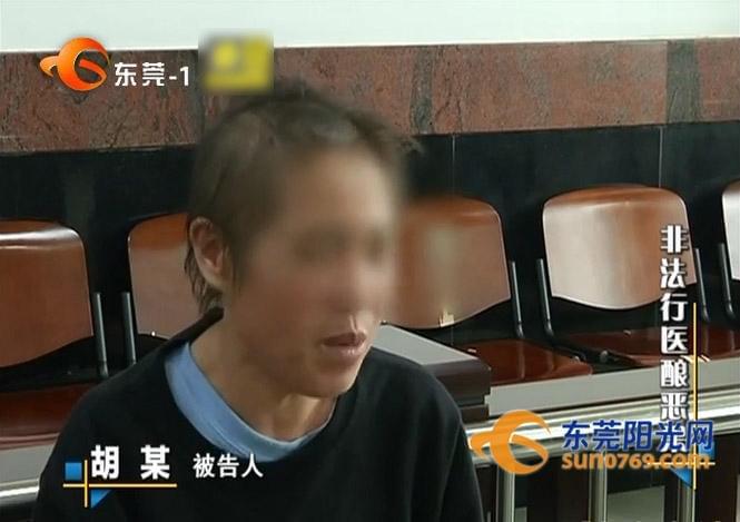 东莞护士开黑诊所 非法接生闹出人命