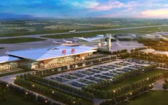 邯郸机场改扩建工程初步设计通过专家审查