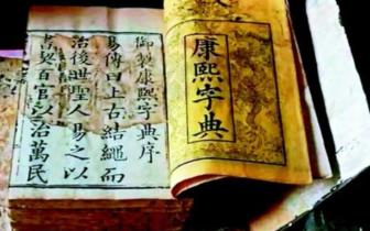 罕见《康熙字典》现阳城 191年历史仍保存完好