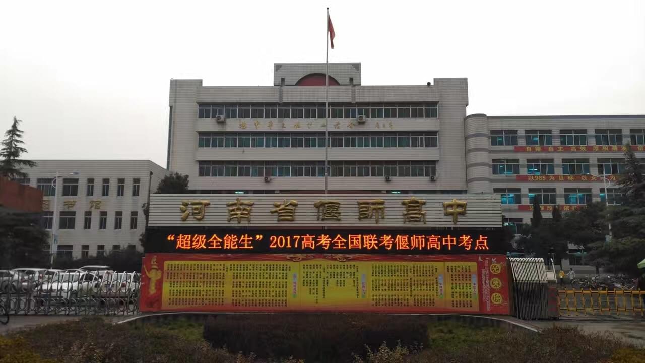 河南省首批5所重点中学之一偃师高中参与联考