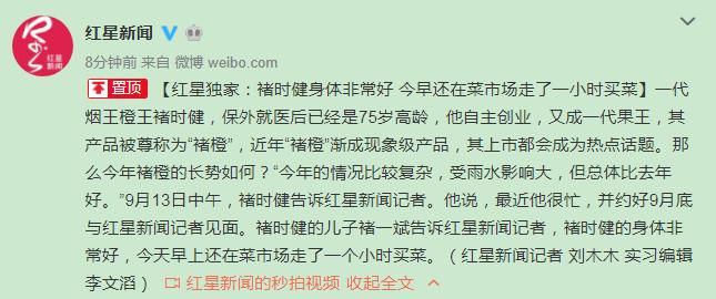 中国金融博物馆理事长王巍:褚时健去世消息系误传