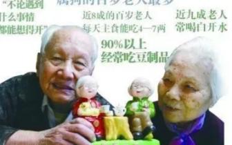 近六千名百岁老人调查结果,震惊国人!不爱锻炼