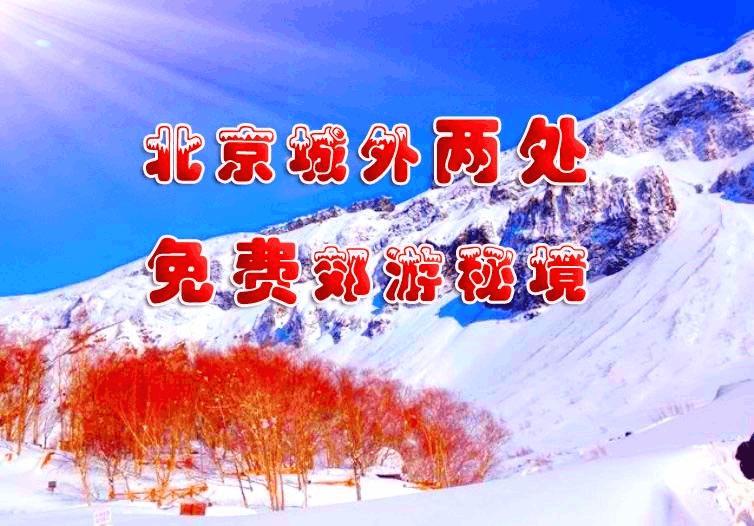 北京近郊鲜为人知的山岭,好一派北国风光,重点是免费