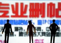 上海破获新型网络犯罪:冒充企事业单位下撤稿函