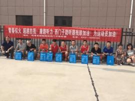 河津市残联开展聋人篮球运动员集训工作