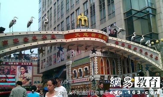 2017年北京海淀部分高校本科整体外迁