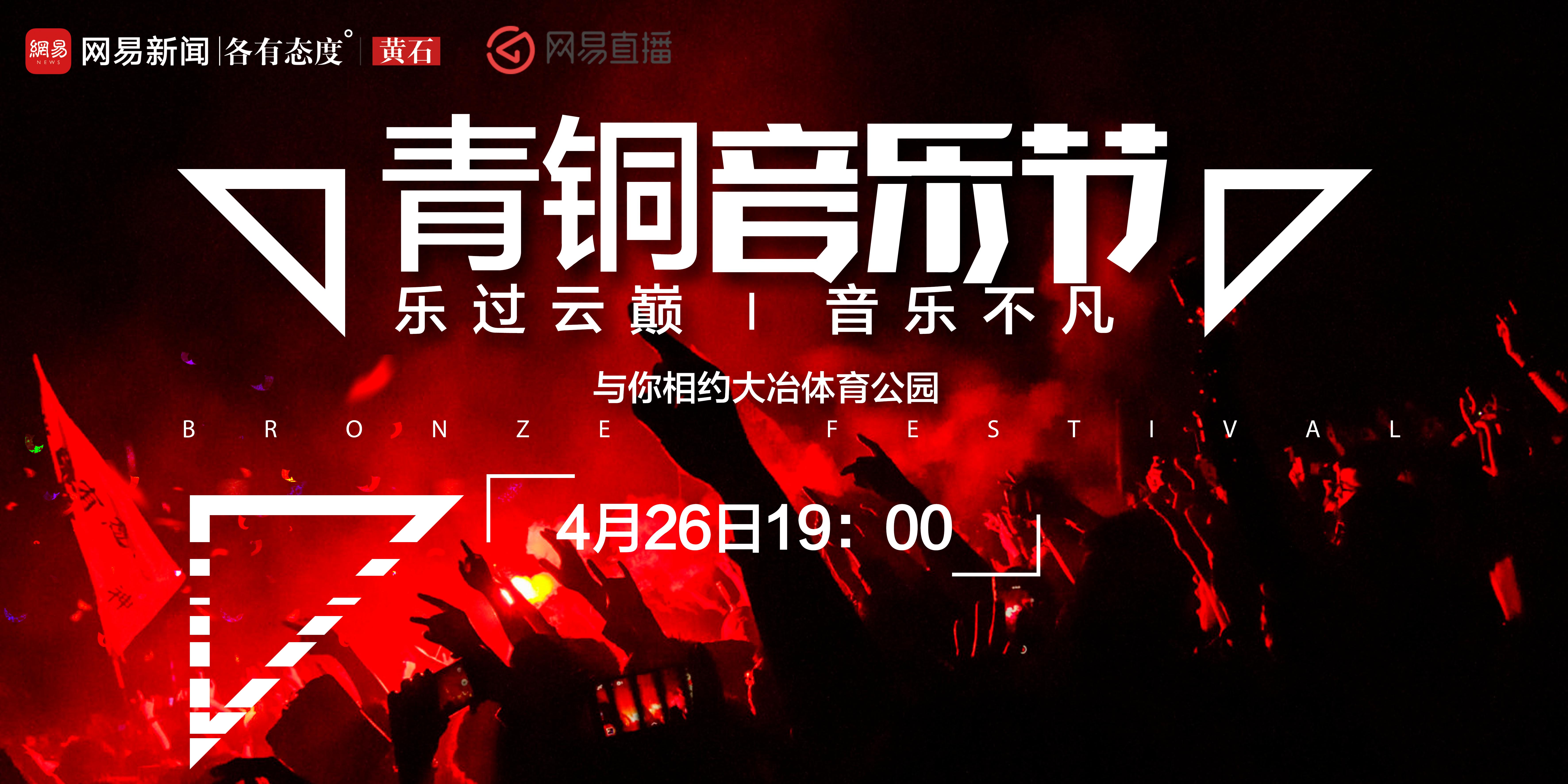 音乐盛宴:大冶市第五届青铜音乐节