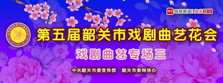 韶关市戏剧曲艺花会戏剧曲艺专场(三)