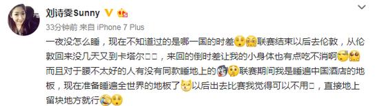 刘诗雯吐槽以后直接睡地上 网友:宇宙公主辛苦了